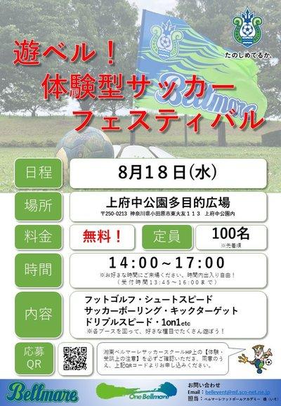 遊ベル!体験型サッカーフェスティバル@上府中.jpgのサムネイル画像