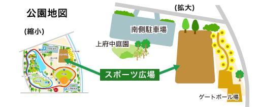 施設概要   上府中公園スポーツ広場