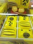 箱根のうり坊